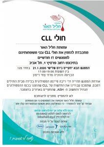 CLL 21.1 כנס חליל האור